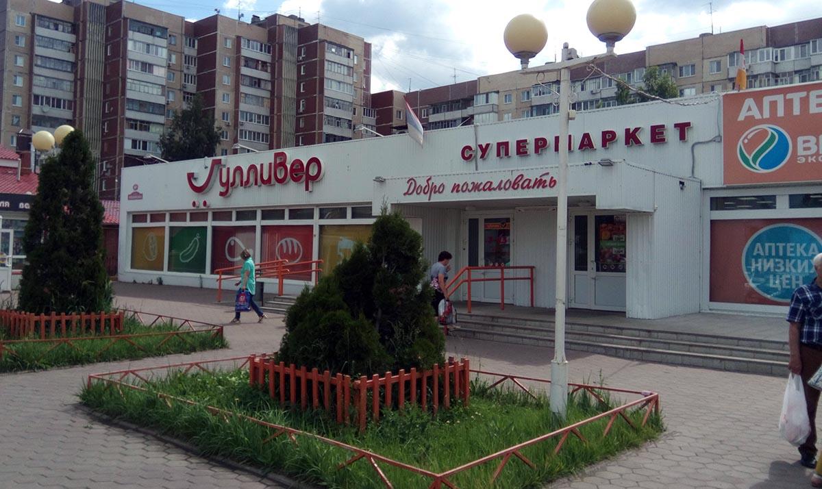 магазин гулливер ульяновск