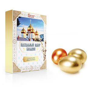 Большой пасхальный набор с золотыми красителями