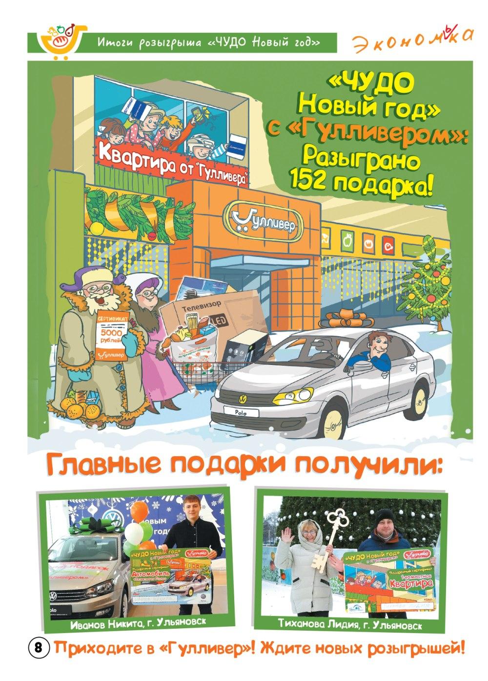 Акции супермаркета Гулливер в марте 2018