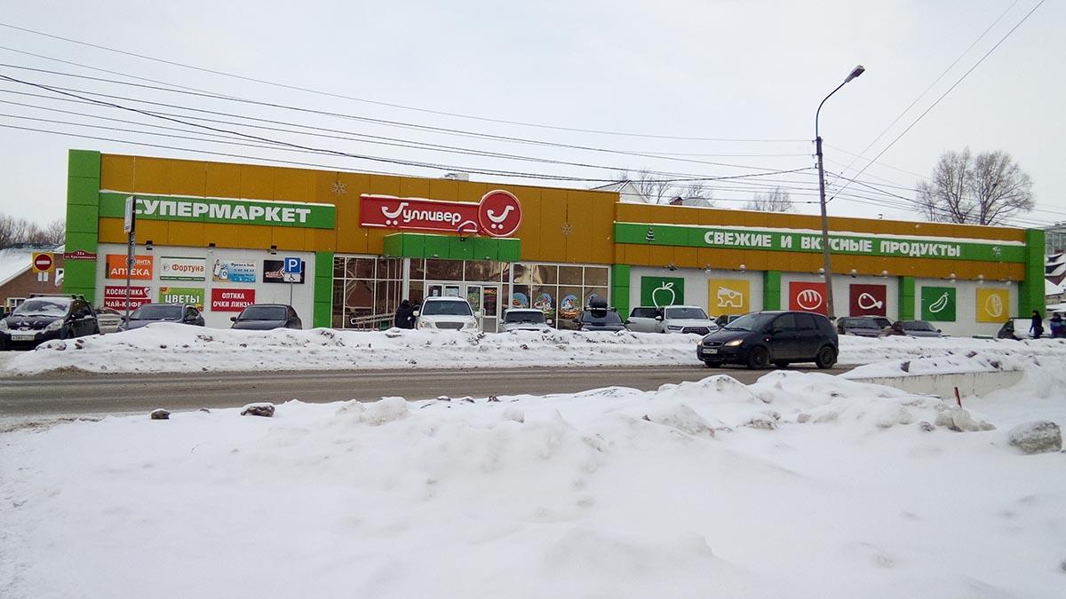 гулливер ульяновск товары