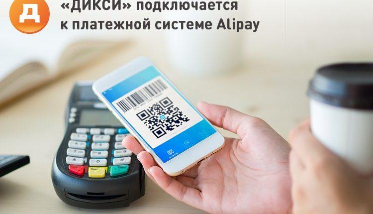 «ДИКСИ» расширяет границы, подключая магазины сети к платежной