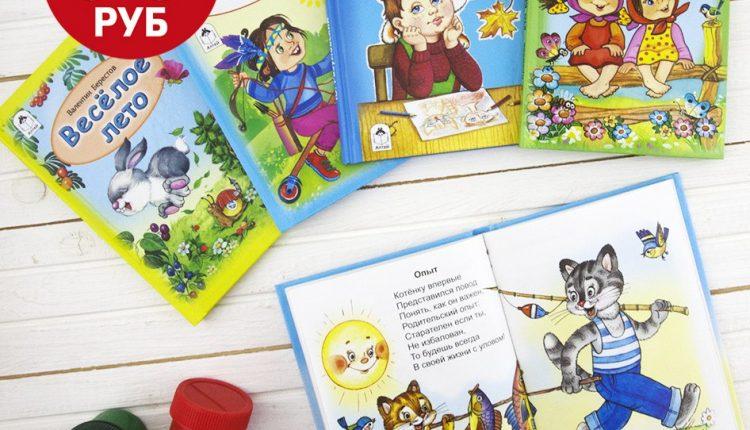 НОВИНКА! Серия книг «Книжки-малышки» — это добрые истории