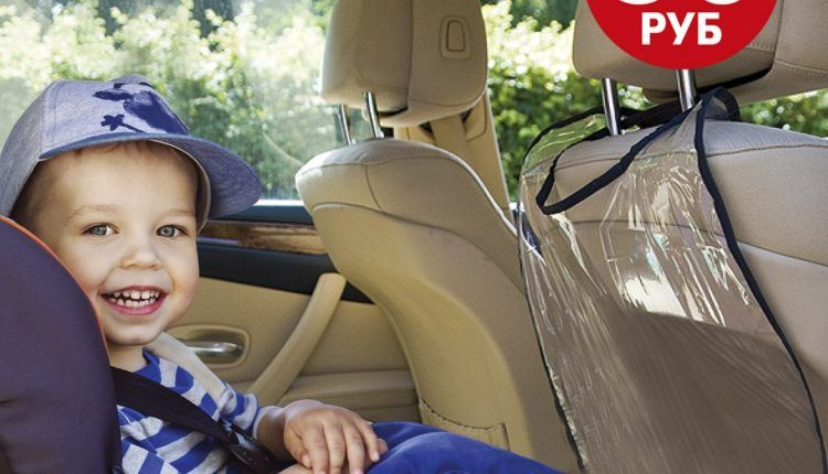 Плотный прозрачный чехол защитит спинку переднего сиденья автомобиля