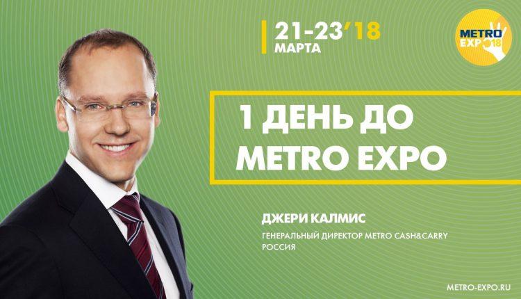 Менее 24 часов до METRO EXPO 2018! ?