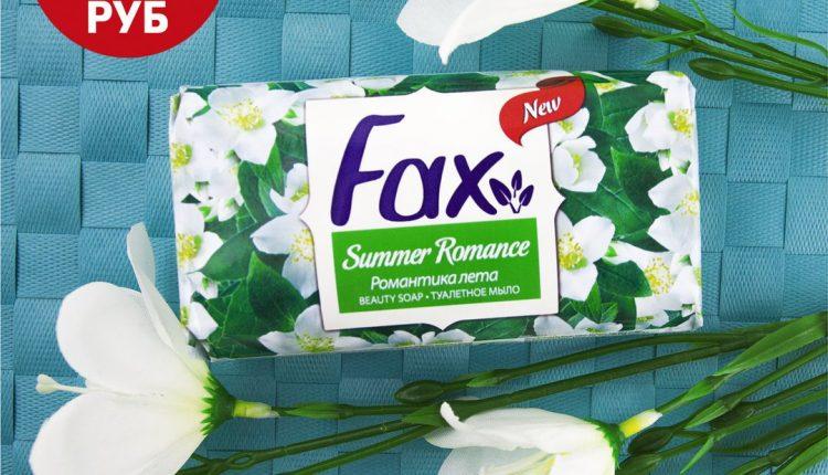 НОВИНКА! Туалетное мыло «Fax» — прекрасное средство для