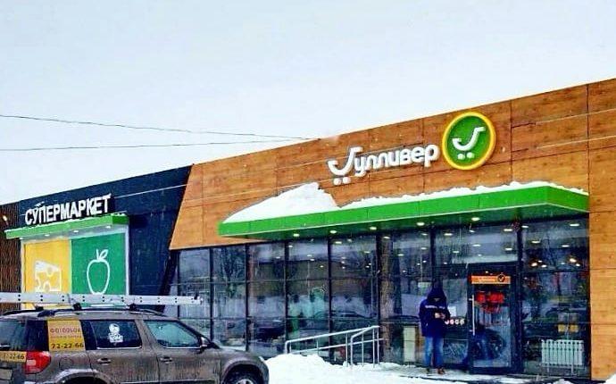 Еще один, «предъюбилейный», супермаркет «Гулливер» сегодня открыл свои