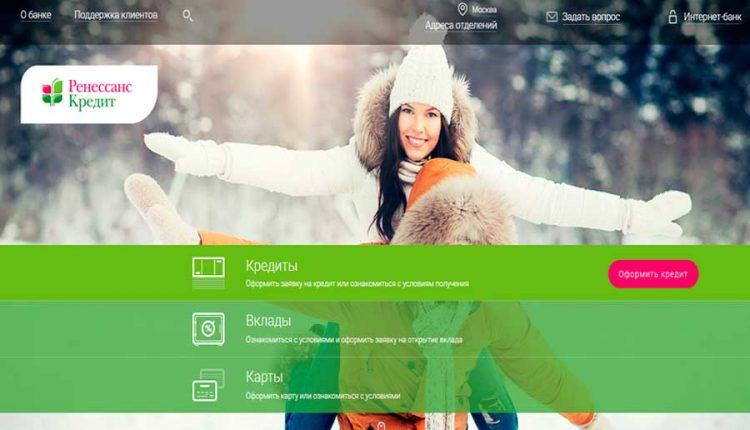 rencredit.ru - официальный сайт банка Ренессанс Кредит