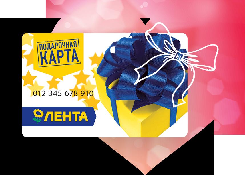 Подарочная карта Лента на 500 рублей