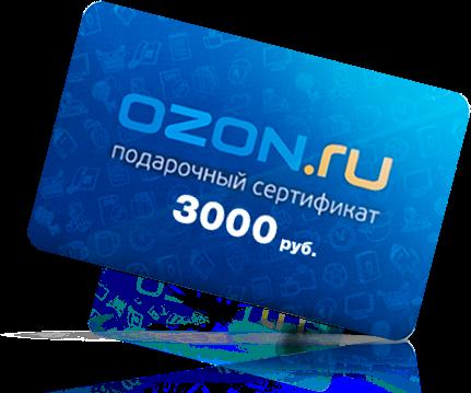 3000 рублей от ozon.ru