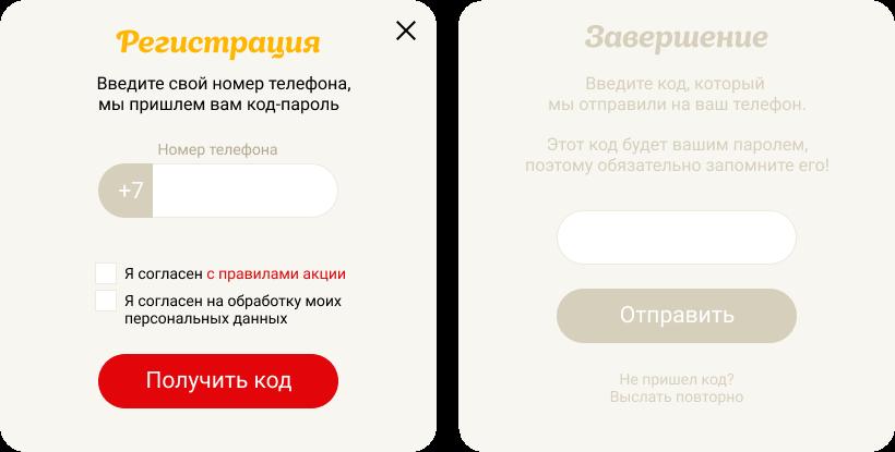 Акция Юбилейное: зарегистрировать коды и выиграть сервиз или кухню