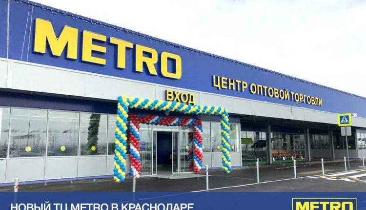 Новый магазин Метро в Краснодаре в марте 2018