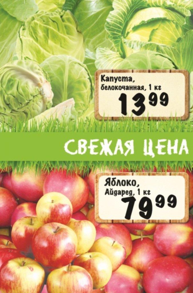 Яблоки и капуста со скидкой в Гулливере