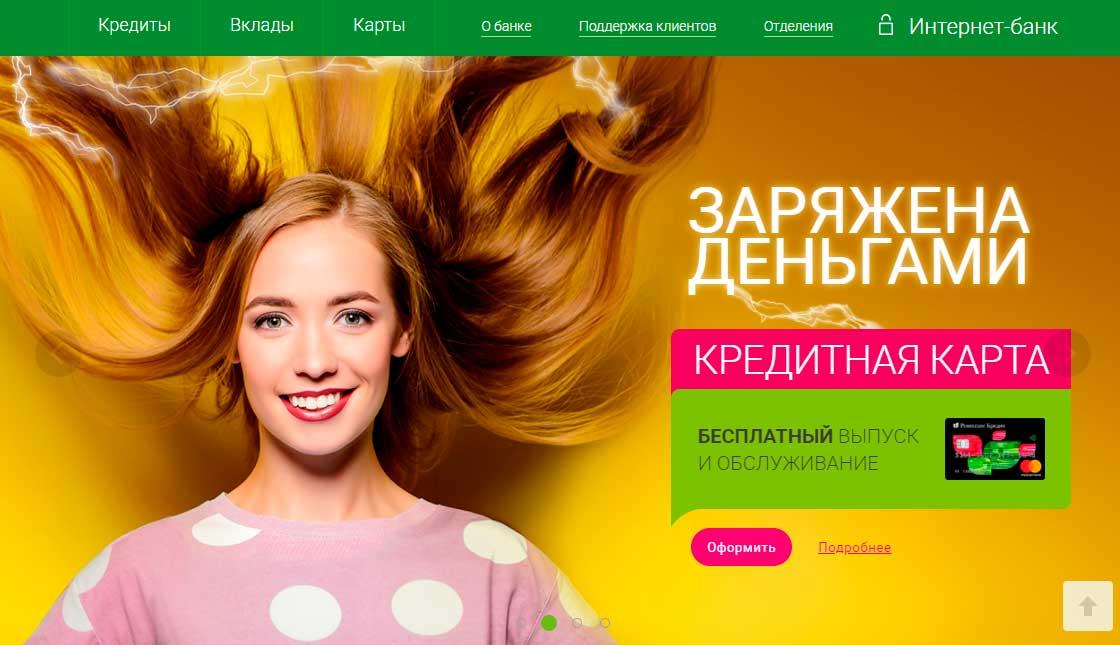 Официальный сайт Ренессанс Кредит