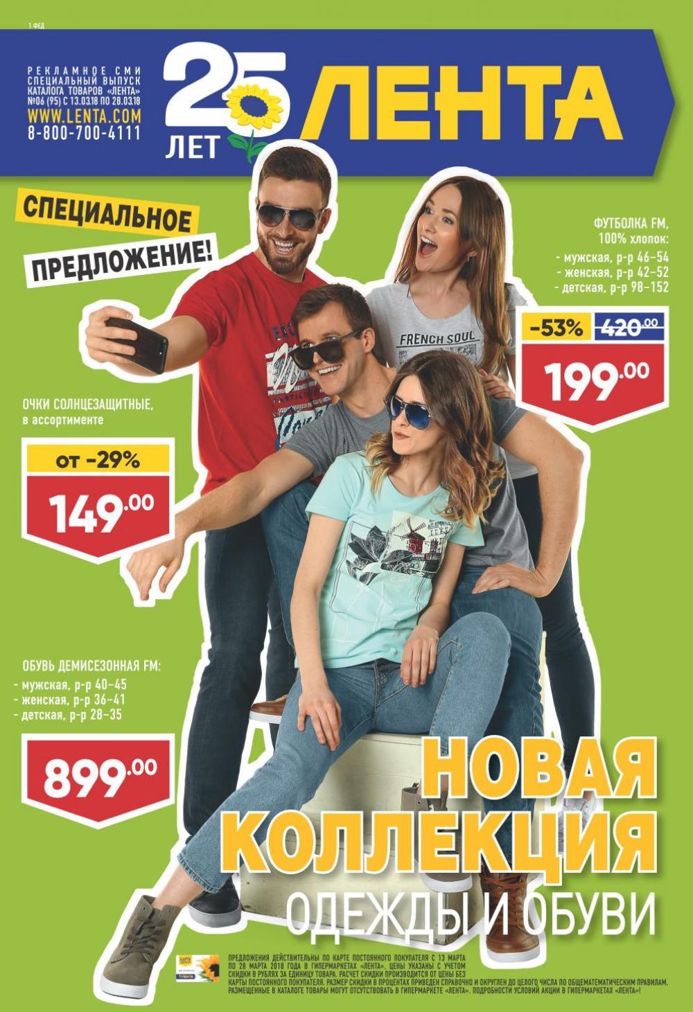 Каталог одежды магазин Лента, весна 2018