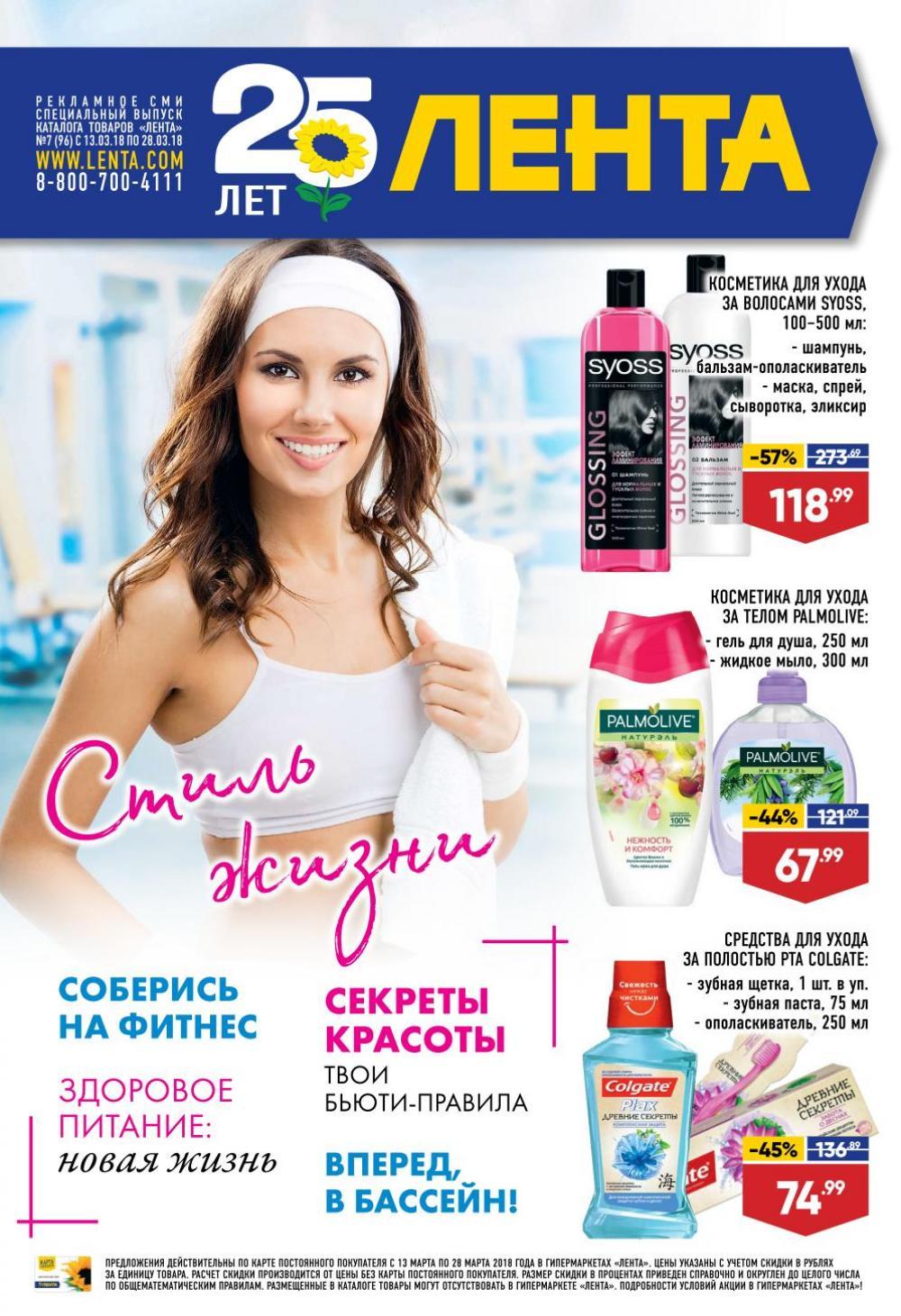Акции на товары для красоты и здоровья в магазинах Лента от 13 марта 2018