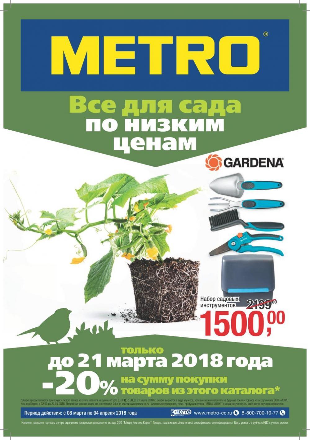 Товары для сада и огорода в 2018 году