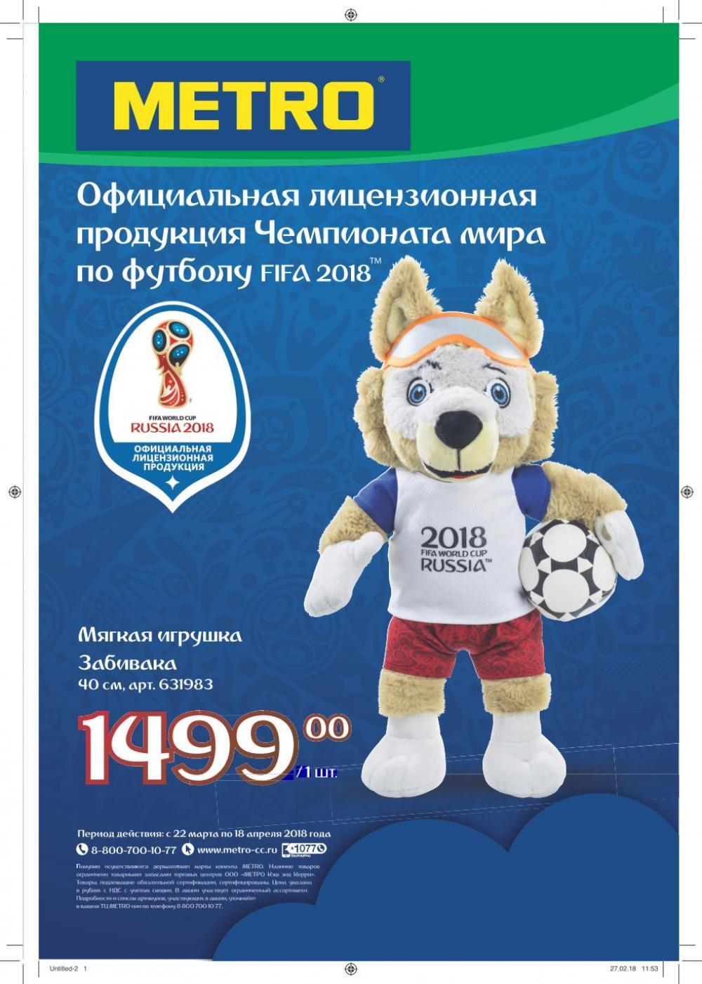 Акции на сувениры к чемпионату мира по футболу в России 2018 в магазине Метро