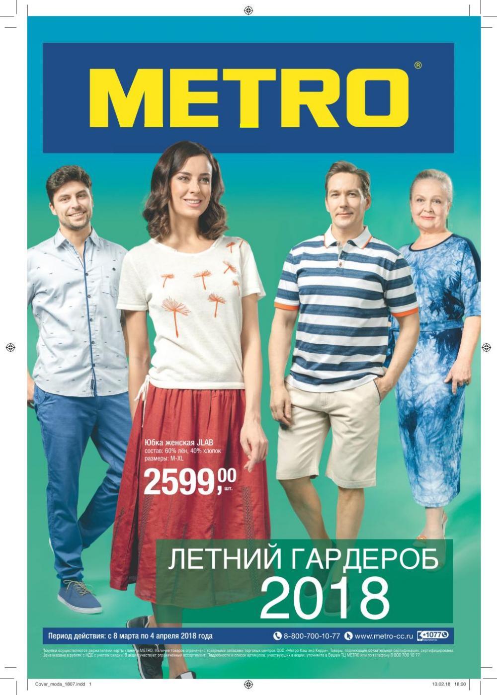 Каталог одежды лето 2018, Метро