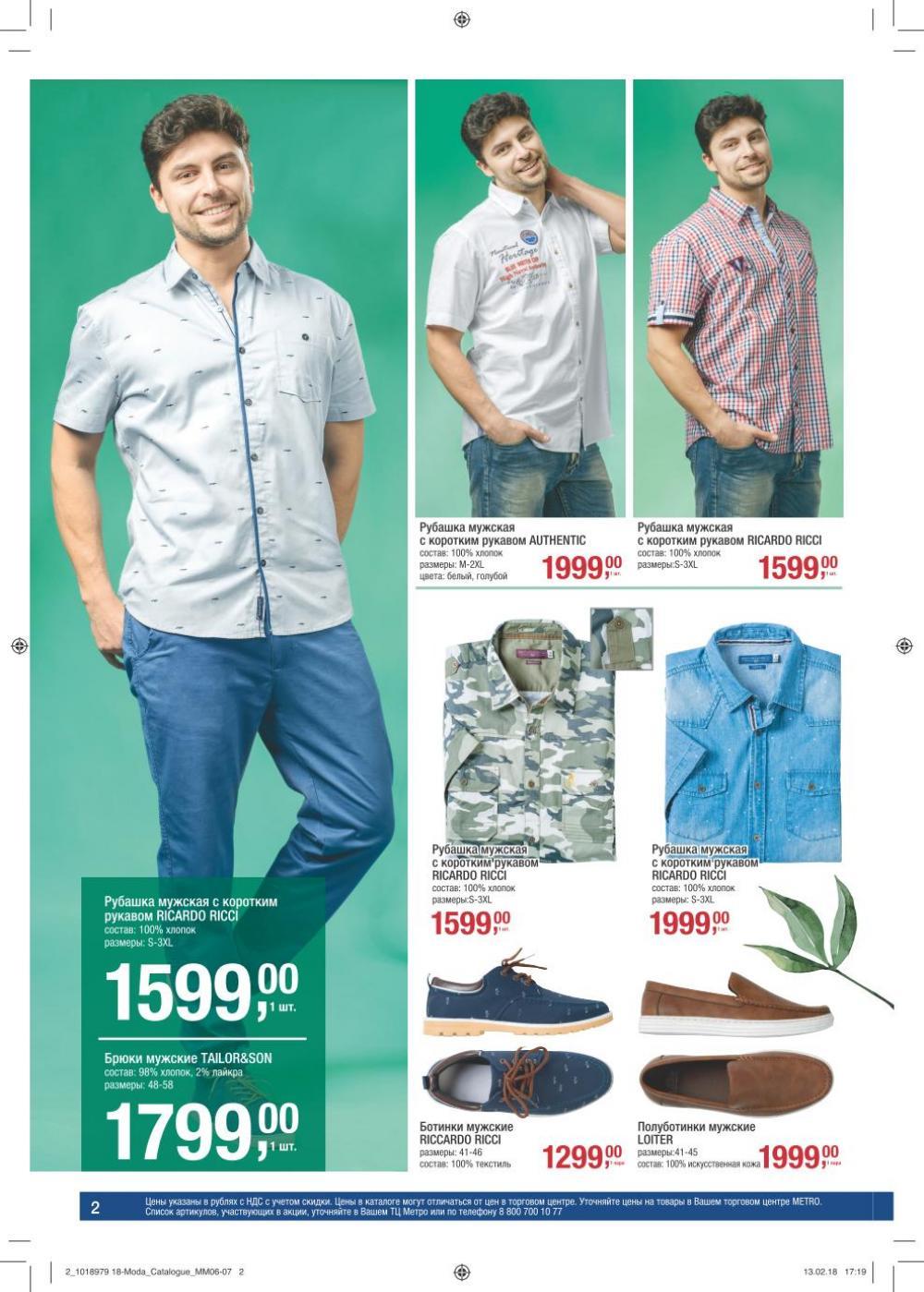 Коллекция мужской одежды в магазинах Метро на лето 2018