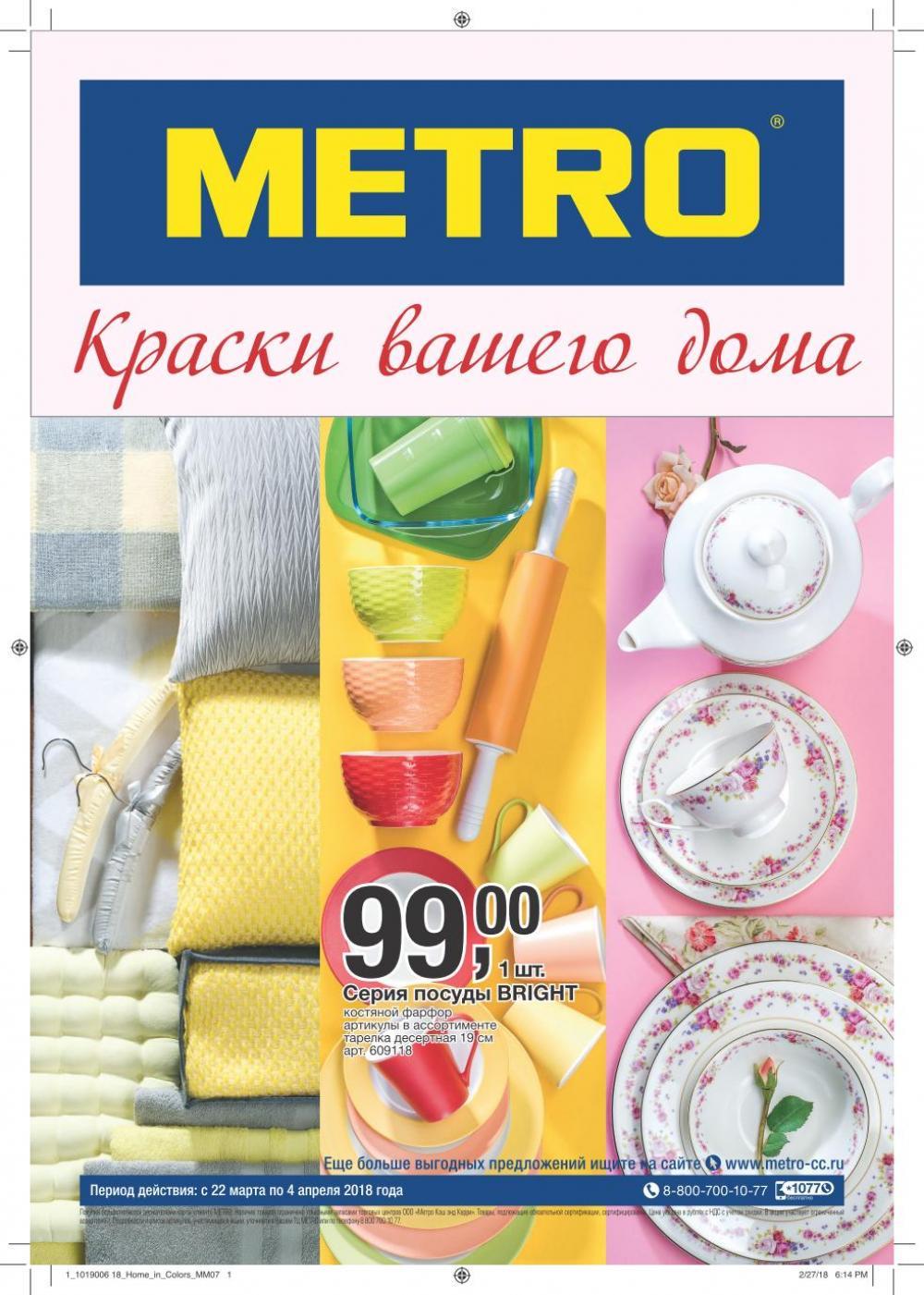 Каталог магазина Метро - товары для дома, с 22 марта 2018