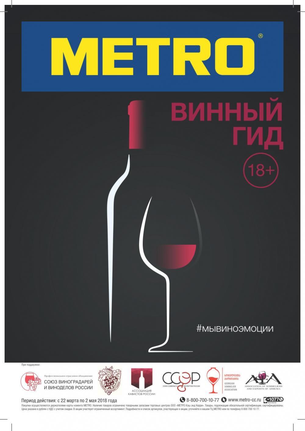 Каталог вина в Метро