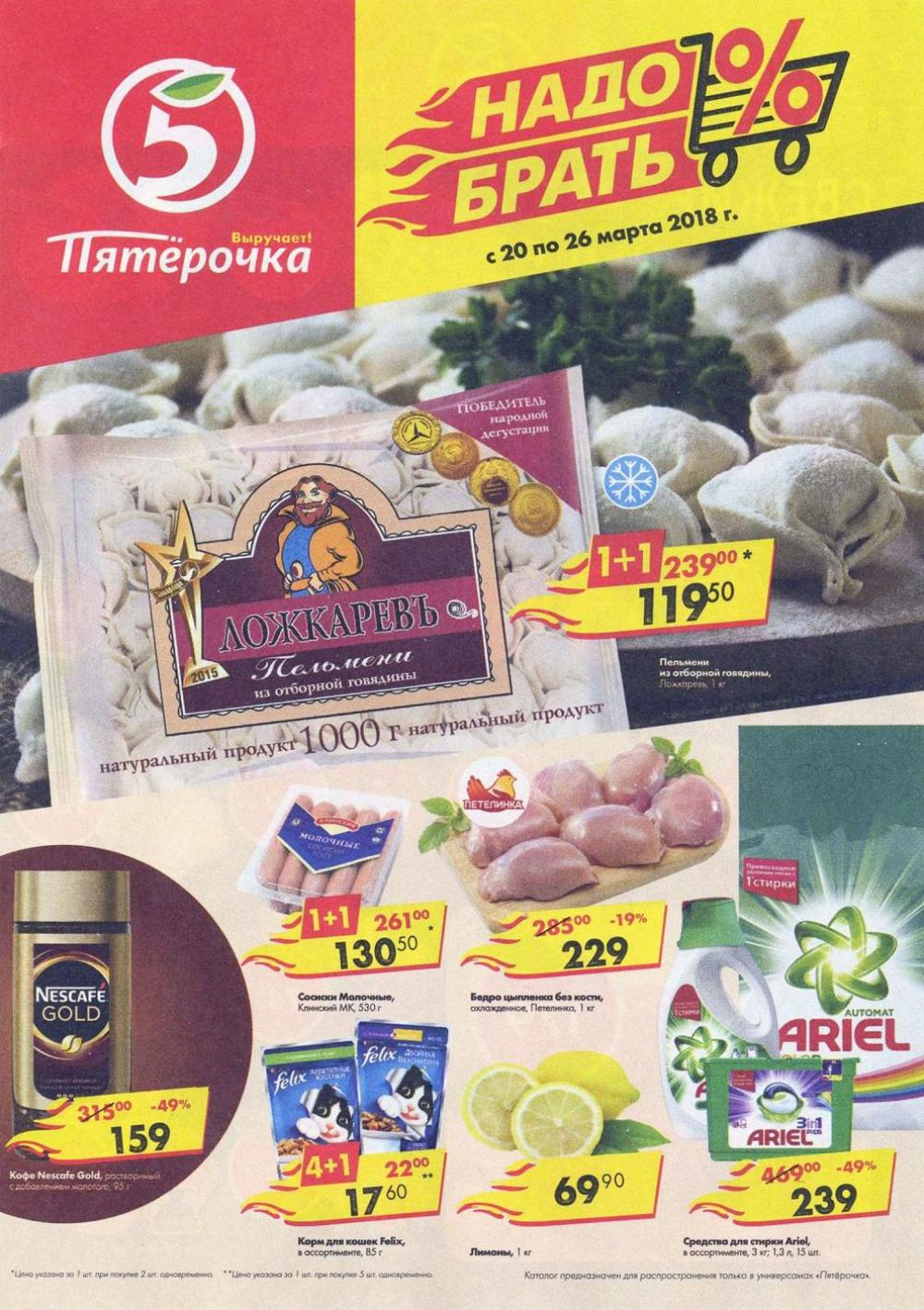 Акции в магазине Пятерочка от 20 марта 2020 года