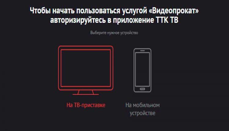 Видеопрокат ТТК