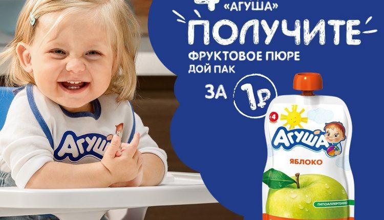 «ДИКСИ» и «Агуша» Купите 4 любые продукта «Агуша»