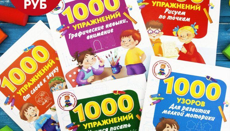 НОВИНКА! Серия развивающих книг для малышей «1000 упражнений»