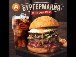 Если вы большой любитель приключений, то этот бургер