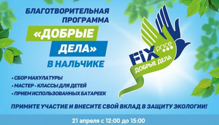 21 апреля благотворительная акция «Добрые Дела» компании Fix