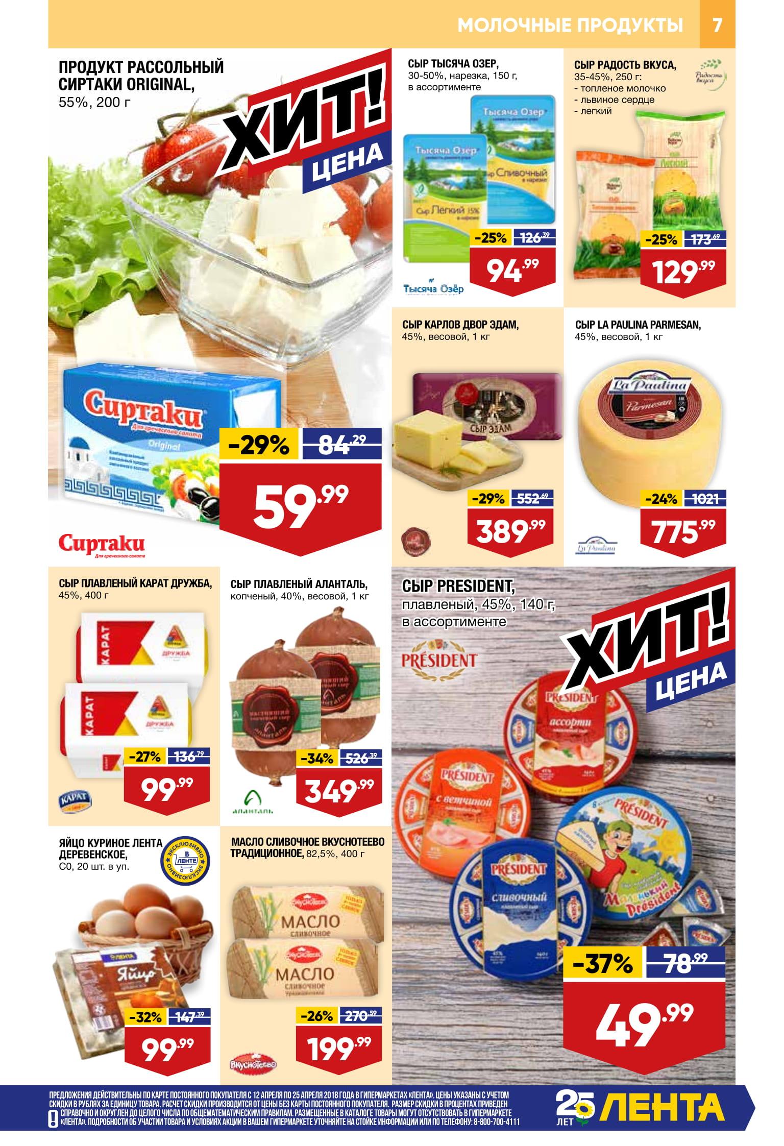 Акции в Ленте с 12 апреля 2018. Каталог товаров.