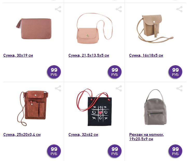 Дешевые сумки в Фикс Прайс