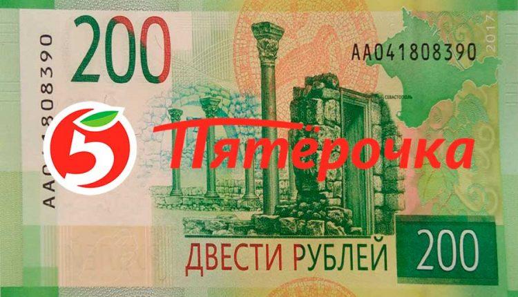 200 рублей в подарок от Пятерочки