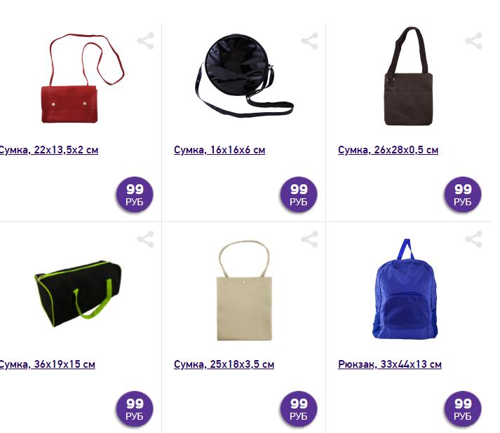 Дешевые сумки в Fix Price