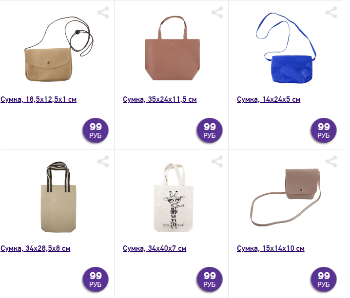 Каталог сумок в магазинах Фикс Прайс