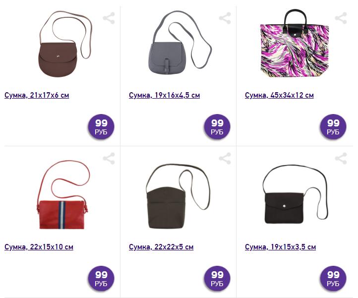Где продаются дешевые сумки