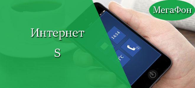 Тарифы на мобильный интернет от Мегафон
