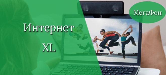 Интернет XL от Мегафон
