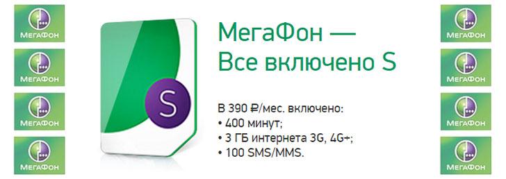 Мегафон Все включено S описание