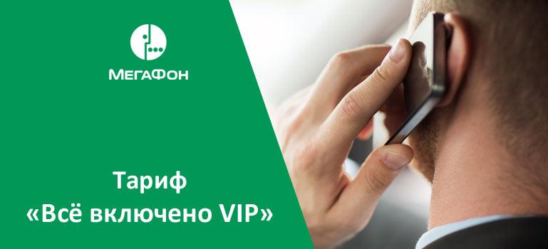 Тариф Все включено VIP Мегафон