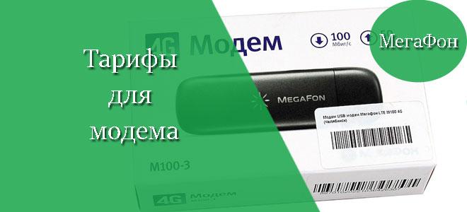 Мегафона для 4G модема