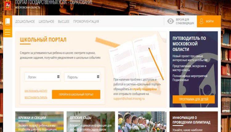 school.mosreg.ru