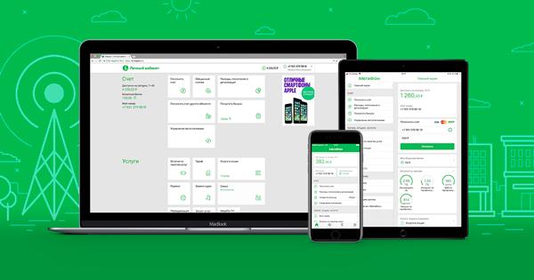 Сервис гид Мегафон для мобильных устройств