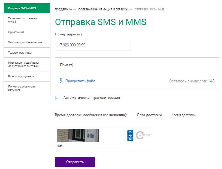 смс-сообщение с сайта Мегафон