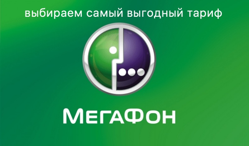 Тарифы Мегафон для Москвы интернет