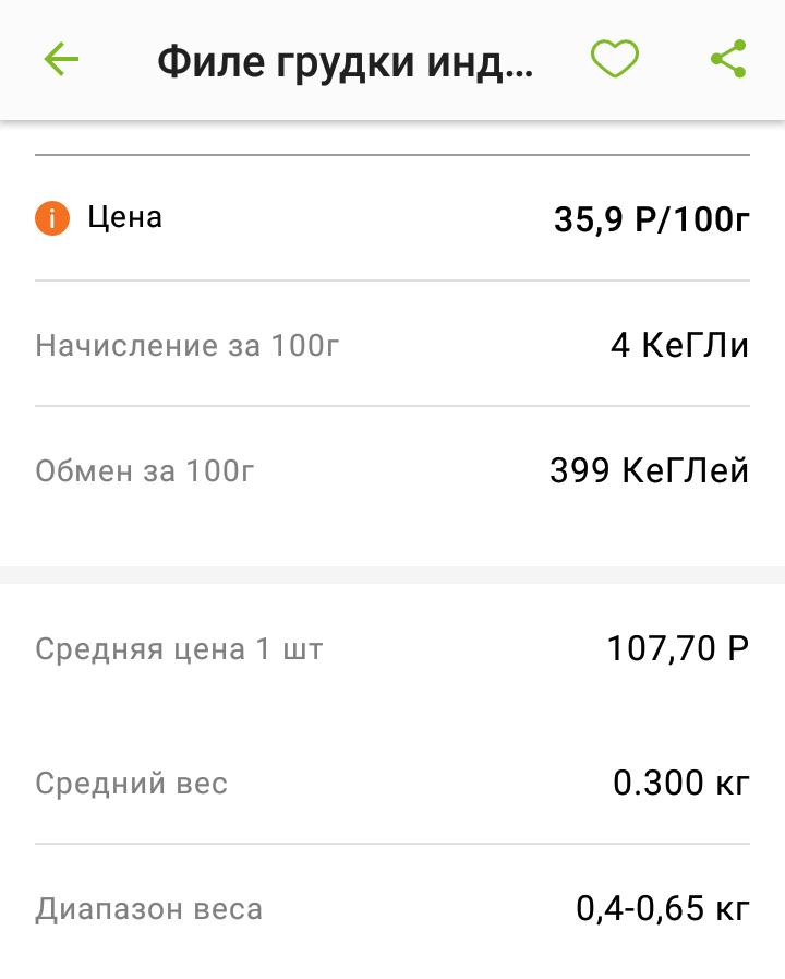 Приложение КуулКлевер от МясновЪ
