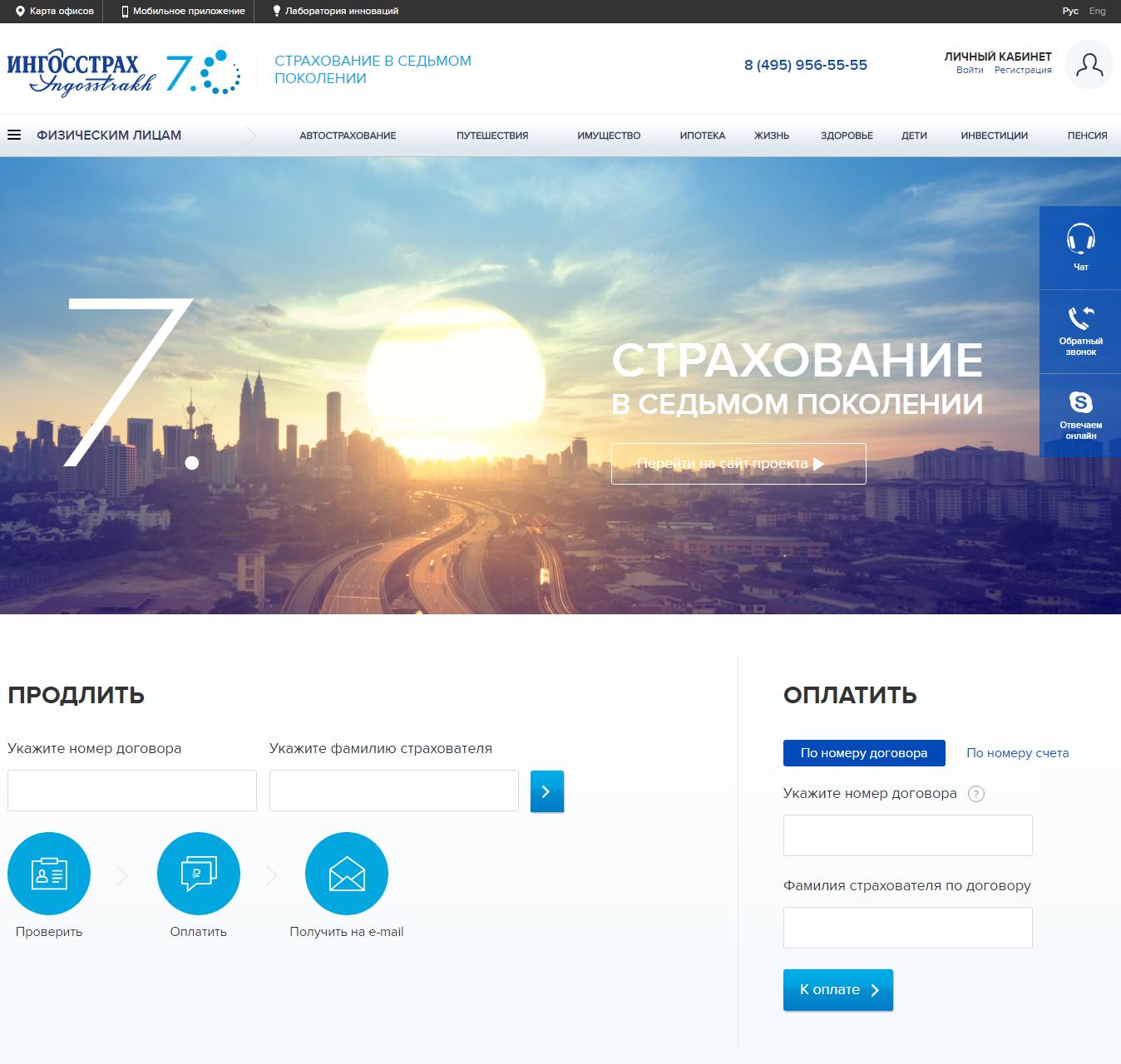 ингострах рф осаго официальный сайт