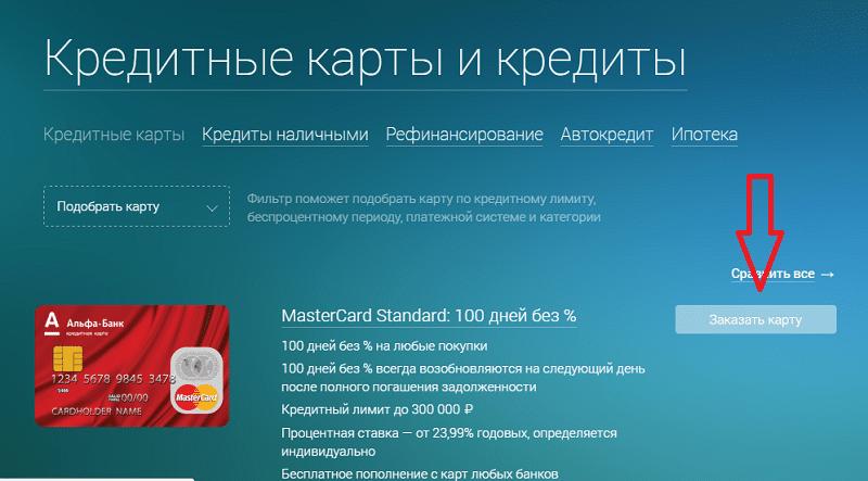 Транс банк заявка на кредитную карту
