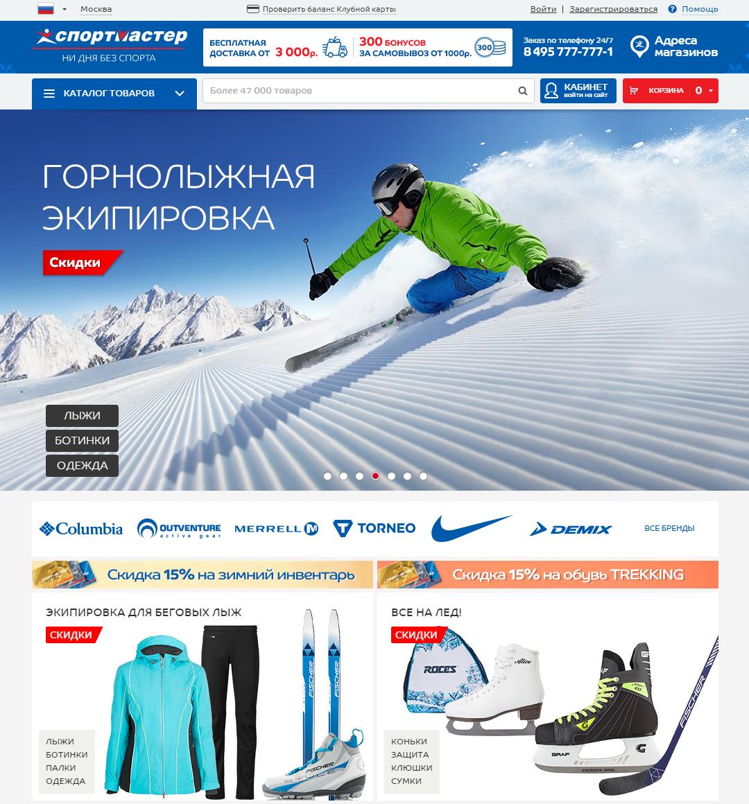 Спортмастер Интернет Магазин Каталог Товаров Официальный Сайт
